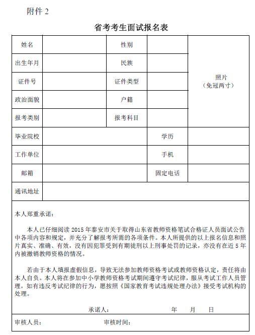 幼儿园教师资格考试面试内容